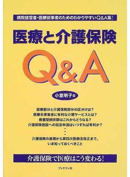医療と介護保険Q&A 病院経営者・医療従事者のためのわかりやすいQ&A集!