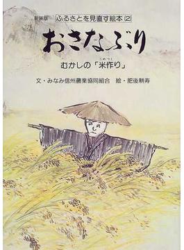おさなぶり むかしの「米作り」 新装版