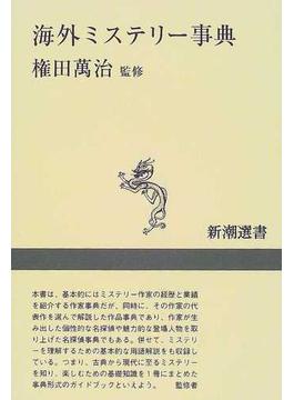 海外ミステリー事典(新潮選書)