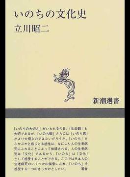 いのちの文化史(新潮選書)
