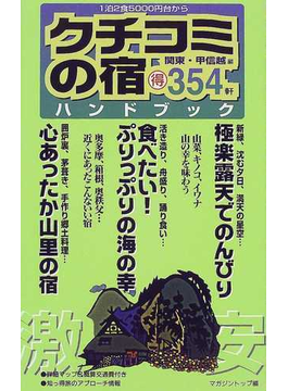 クチコミの宿ハンドブック 関東・甲信越編 1泊2食5000円台から得354軒