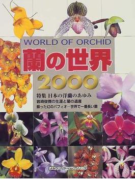 蘭の世界 2000 特集日本の洋蘭のあゆみ