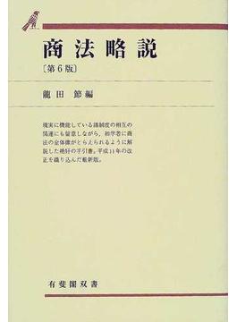 商法略説 第6版