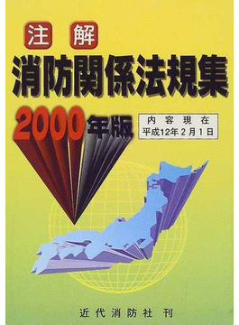 注解消防関係法規集 2000年版