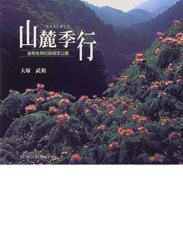 山麓季行 金剛生駒紀泉国定公園