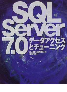 SQL Server 7.0データアクセスとチューニング