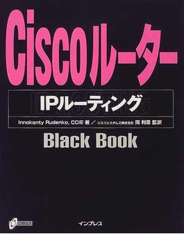CiscoルーターIPルーティング