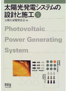 太陽光発電システムの設計と施工 改訂2版