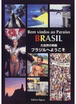 大自然の楽園ブラジルへようこそ