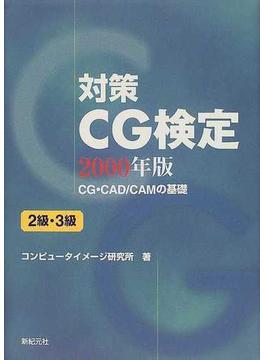 対策CG検定 CG・CAD/CAMの基礎 2級・3級 2000年版
