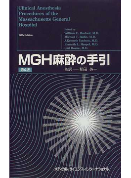 MGH麻酔の手引 第4版