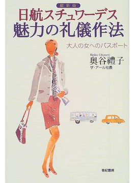 日航スチュワーデス魅力の礼儀作法 大人の女へのパスポート 最新版
