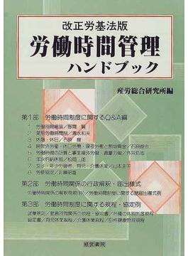 労働時間管理ハンドブック 改正労基法版