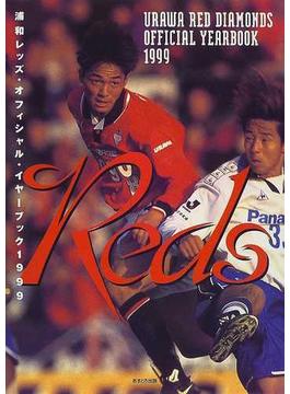 浦和レッズ・オフィシャル・イヤーブック 1999