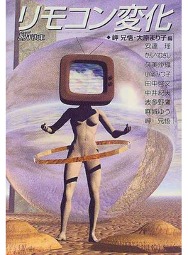 リモコン変化 SFバカ本(広済堂文庫)