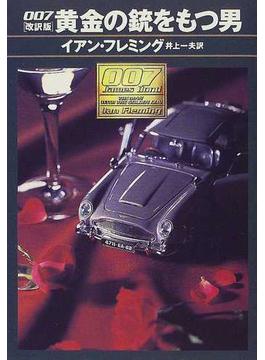 007/黄金の銃をもつ男 改訳版(ハヤカワ・ミステリ文庫)
