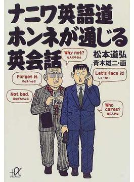 ナニワ英語道ホンネが通じる英会話(講談社+α文庫)