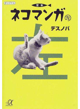 定本ネコマンガ 左(講談社+α文庫)