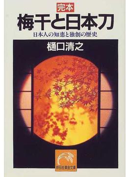 完本梅干と日本刀 日本人の知恵と独創の歴史(祥伝社黄金文庫)
