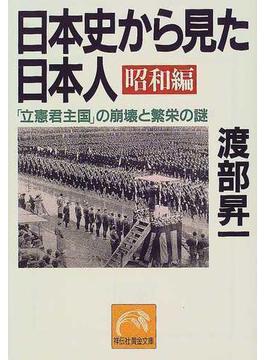 日本史から見た日本人 昭和編 「立憲君主国」の崩壊と繁栄の謎(祥伝社黄金文庫)