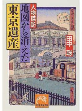 人物探訪地図から消えた東京遺産(祥伝社黄金文庫)