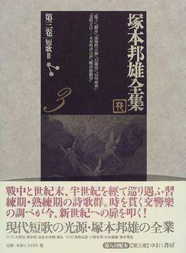 塚本邦雄全集 第3卷 短歌 3