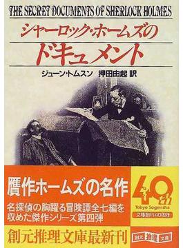 シャーロック・ホームズのドキュメント(創元推理文庫)