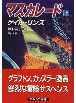 マスカレード 上(ハヤカワ文庫 NV)