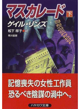 マスカレード 下(ハヤカワ文庫 NV)