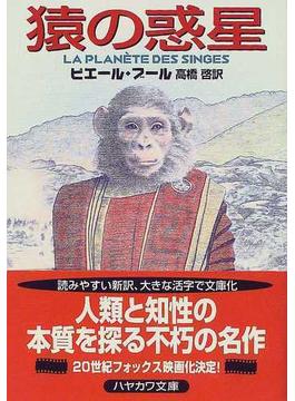 猿の惑星(ハヤカワ文庫 SF)
