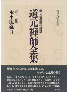 道元禅師全集 原文対照現代語訳 第12巻 永平広録 3