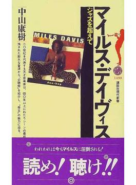 マイルス・デイヴィス ジャズを超えて(講談社現代新書)
