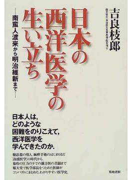 日本の西洋医学の生い立ち 南蛮人渡来から明治維新まで