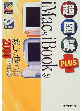 超図解PLUS iMac & iBookを楽しく使う本 2000年度版