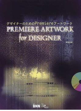 デザイナーのためのPremiereアートワーク