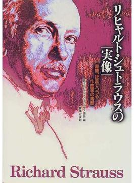 リヒャルト・シュトラウスの「実像」 書簡、証言でつづる作曲家の素顔