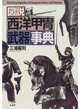 図説西洋甲冑武器事典