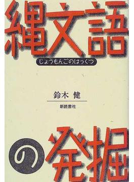 縄文語の発掘