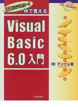 30日でマスター!体で覚えるVisual Basic 6.0入門