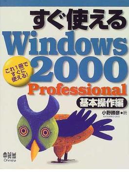 すぐ使えるWindows 2000 Professional 基本操作編 これ1冊ですぐに使える!