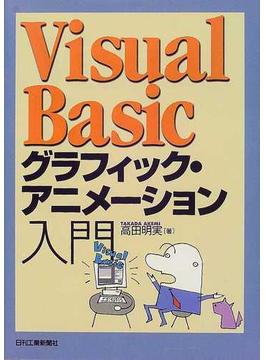 Visual Basicグラフィック・アニメーション入門