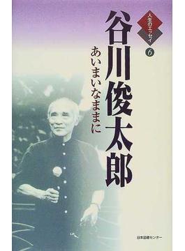 人生のエッセイ 6 谷川俊太郎