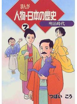 まんが人物・日本の歴史 7 明治時代