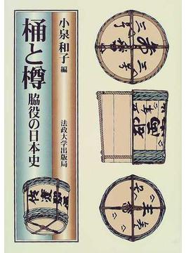 桶と樽 脇役の日本史