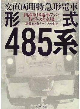 交直両用特急形電車形式485系