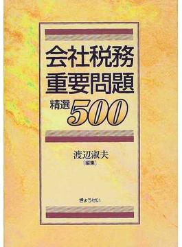 会社税務重要問題精選500