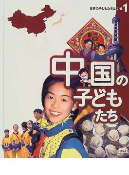 世界の子どもたちはいま 1 中国の子どもたち