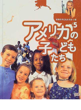 世界の子どもたちはいま 5 アメリカの子どもたち