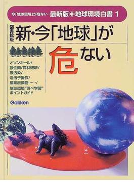 地球環境白書 今「地球環境」が危ない 最新版 図書館版 1 新・今「地球」が危ない
