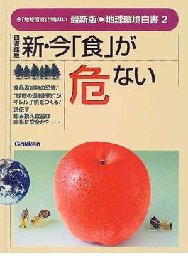 地球環境白書 今「地球環境」が危ない 最新版 図書館版 2 新・今「食」が危ない
